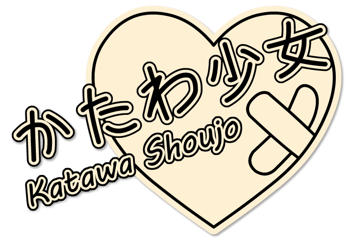 vector___katawa_shoujo_logo_by_jailboticus-d79by0o.png
